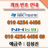 순수미 기름집 계좌번호