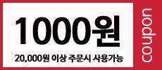 깨사랑 2019년 3월 1,000원 할인 쿠폰
