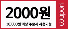 깨사랑 2019년 3월 2,000원 할인 쿠폰