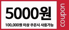 깨사랑 2019년 3월 5,000원 할인 쿠폰
