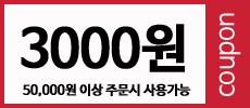 깨사랑 2019년 5월 3,000원 할인 쿠폰