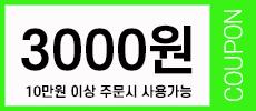 깨사랑 참기름 생들기름 2021년 7월 3,000원 할인쿠폰
