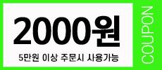 깨사랑 참기름 생들기름 2021년 7월 2,000원 할인쿠폰