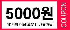 깨사랑 참기름 생들기름 2021년 10월 5,000원 할인쿠폰