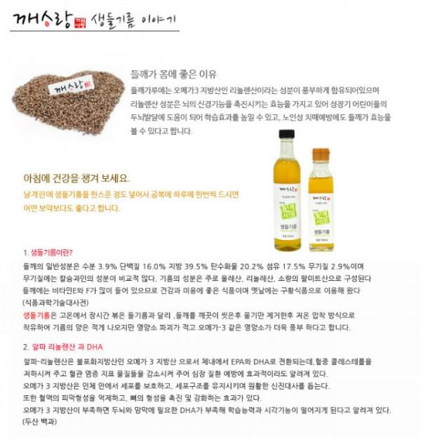 생들기름의-효능-및-복용방법3.jpg
