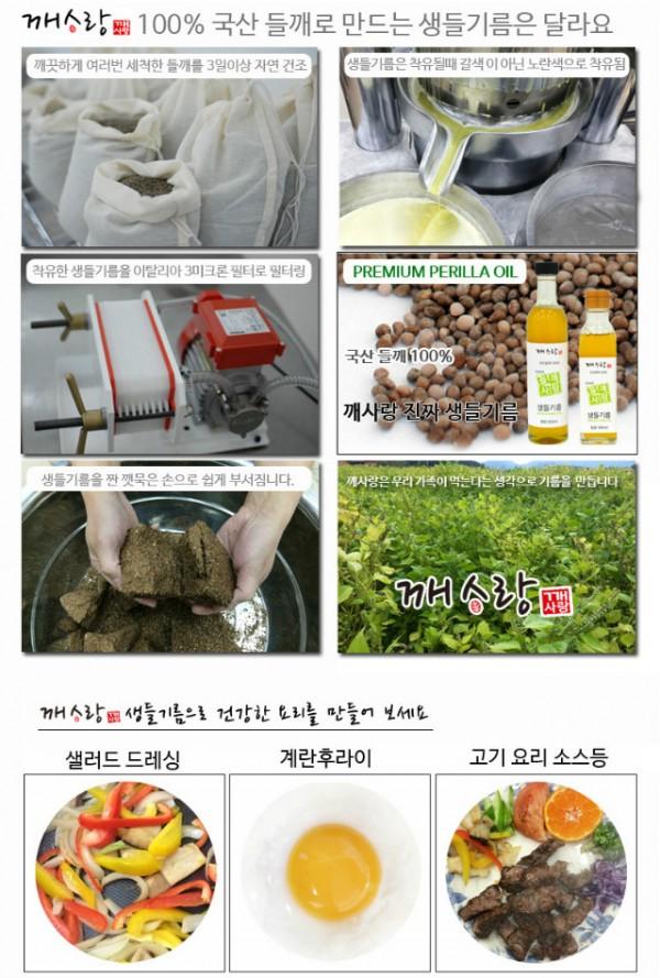 생들기름의-효능-및-복용방법4.jpg