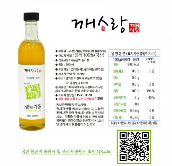 생들기름의-효능-및-복용방법5.jpg