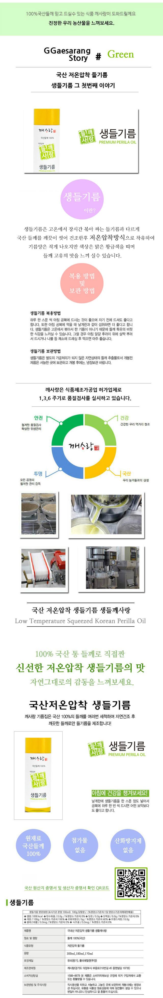 02-1저온압착생들기름.jpg