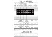 2016년2월1일-원산지-증명서.jpg