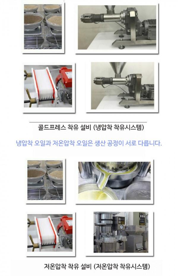 냉압착-생들기름과-저온압착-생들기름-차이.jpg